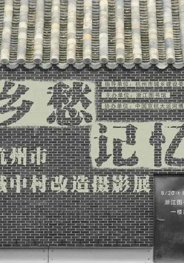 文化走亲|乡愁记忆——杭州市拱墅区城中村改造摄影作品展走进浙江省图书馆