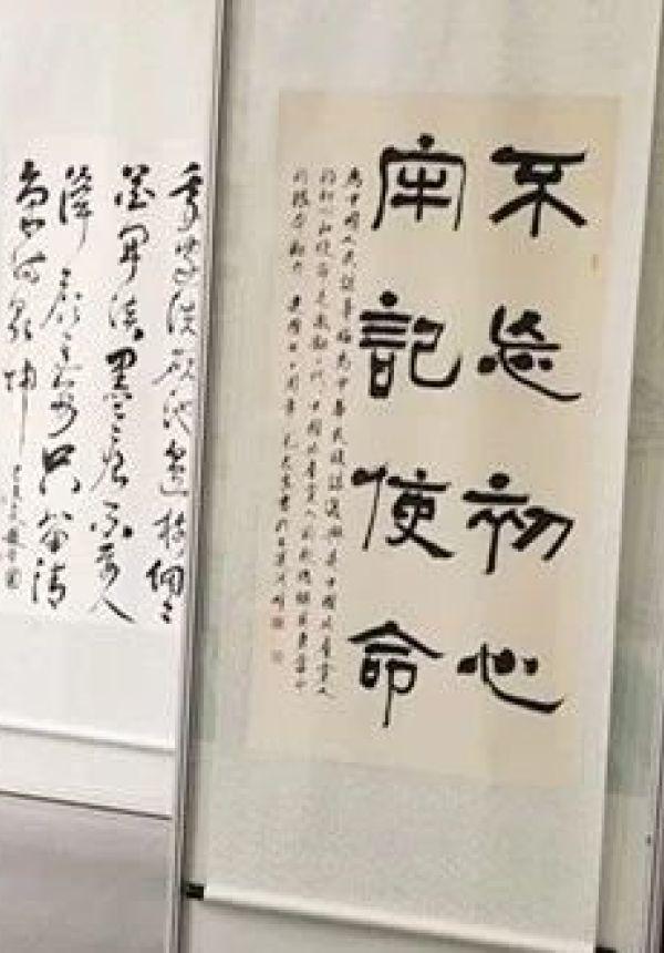"""庆祝中国共产党建党成立九十八周年 """"不忘初心 牢记使命""""主题书法展"""